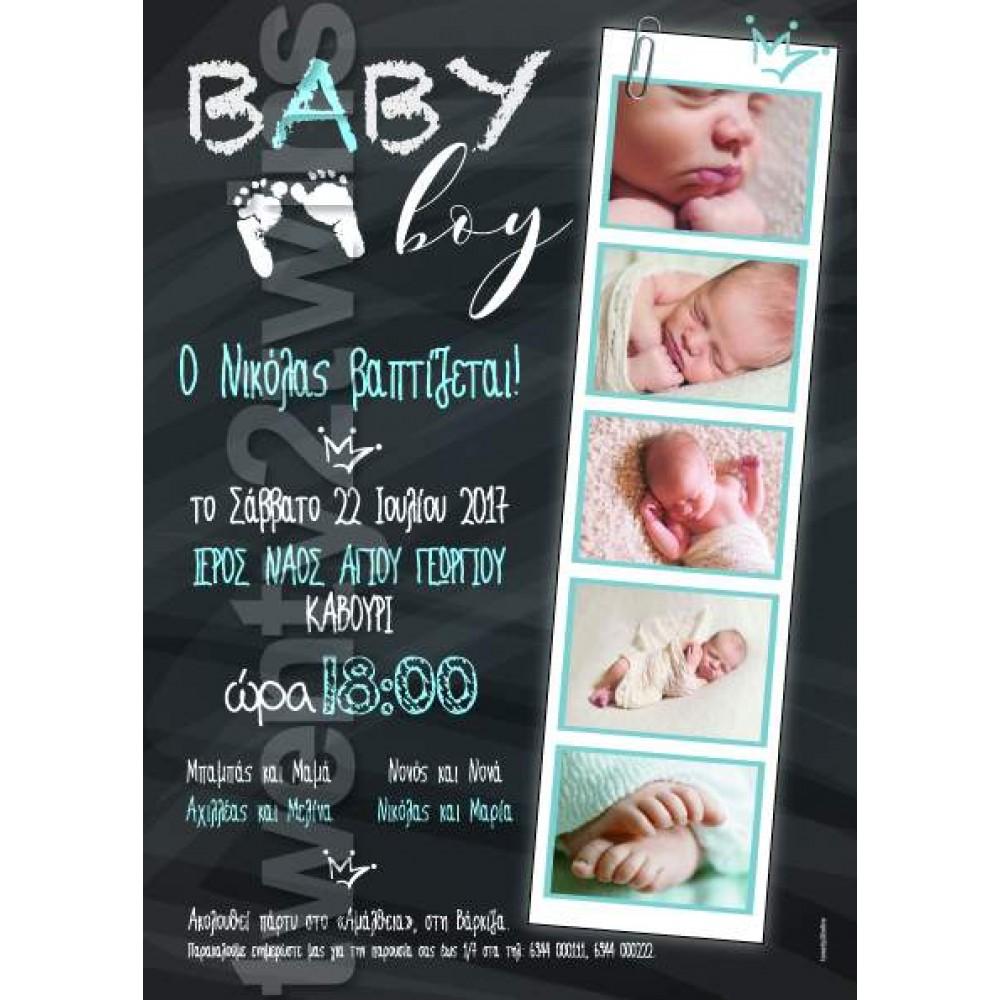 Προσκλητήριο Βάπτισης Baby Boy 17008