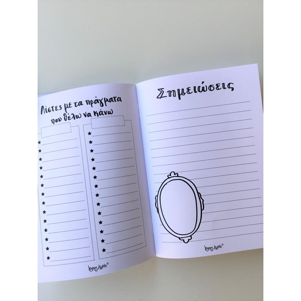 Σχολικό Ημερολόγιο-Λεύκωμα