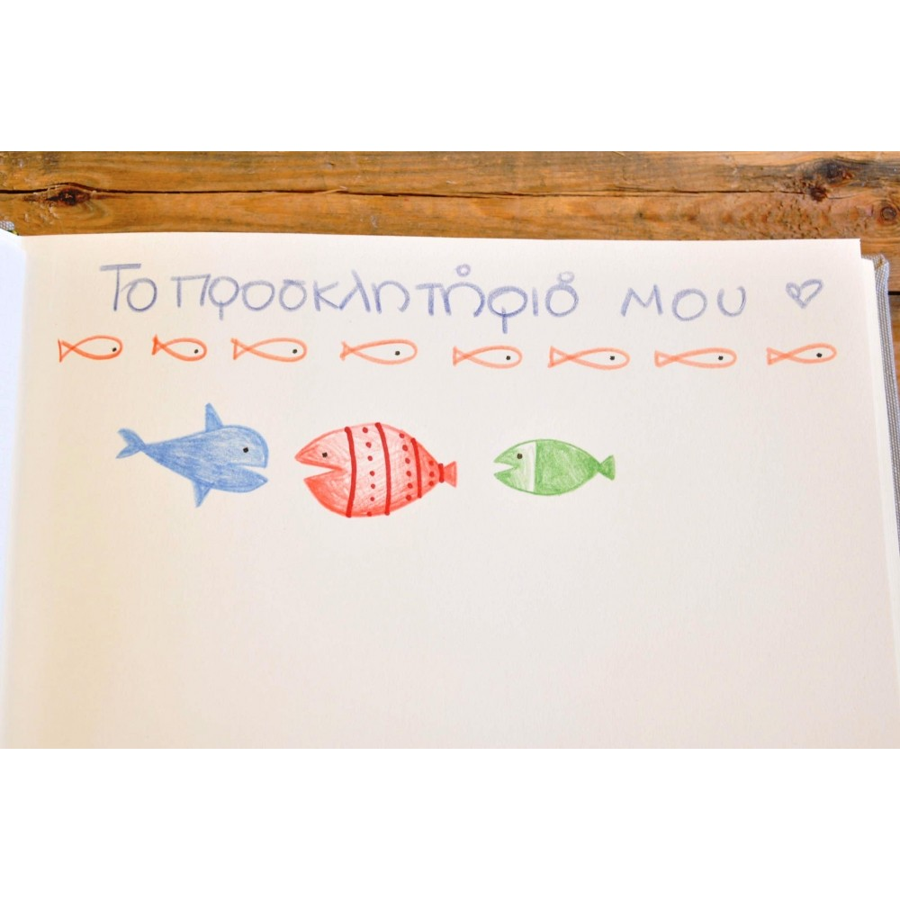 Βιβλίο ευχών & Λεύκωμα βάπτισης: Ψάρια